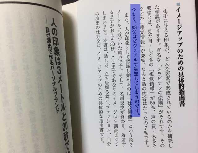 本に書いてあったメラビアンの法則の誤った説明